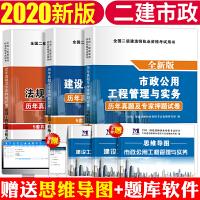 二级建造师2020年官方教材配套历年真题模拟试卷习题 市政工程管理与实务建设工程法规及相关知识建设工程施工管理历年真题