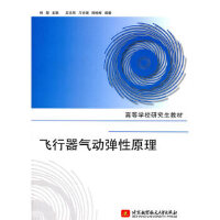 【正版全新直发】飞行器气动弹性原理 杨超 9787512404458 北京航空航天大学出版社