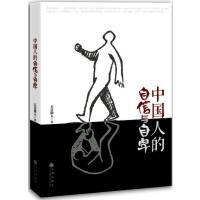 中国人的自信与自卑(剖析社会种种弊病,解读生活本真面貌让读者全面了解中国人的生存现状和心理矛盾)