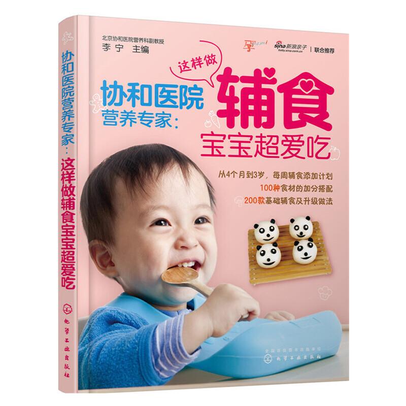 """协和医院营养专家:这样做辅食宝宝超爱吃新浪育儿""""妈妈信赖的养育图书""""作者力作,科学做辅食,宝宝爱吃饭、不生病、不过敏"""