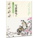 新编养心斋描摹画谱-写意禽鸟(2)