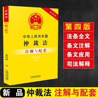 中华人民共和国仲裁法 36注解与配套