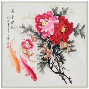 《富贵有余》王晖-广西美协会员 桂林美术学院教研室主任【真迹R2179】