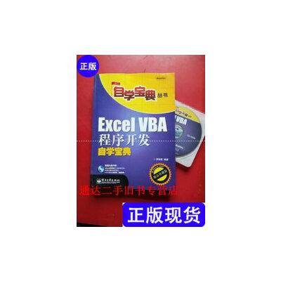 【二手旧书9成新】Excel VBA程序开发自学宝典 /罗刚君 电子工业出版社【正版现货,下单即发,注意售价高于定价】