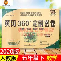2020版 黄冈360定制密卷 5五年级下册数学 人教版RJ6年级数学试卷