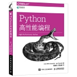 正版全新 Python高性能编程