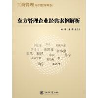 东方管理企业经典案例解析