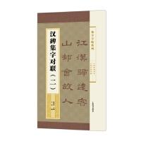 集字字帖系列・汉碑集字对联(二)