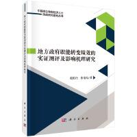 地方政府职能转变绩效的实证测评及影响机理研究