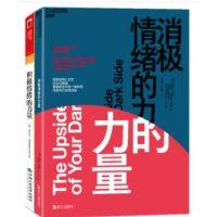 心理学套装2册:消极情绪的力量+积极情绪的力量