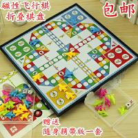 大号飞行棋磁性可折叠游戏棋便携式幼儿园益智玩具儿童节礼物包邮