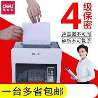得力9931碎纸机小型桌面静音办公家用电动废纸张颗粒文件粉碎机