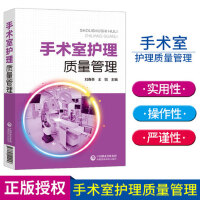 手术室护理质量管理 刘春英 王悦主编 中国医药科技出版社9787521404456