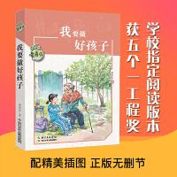 我要做好孩子 正版黄蓓佳儿童文学系列故事书 8-12-14岁青少版儿童阅读书籍 学校老师推荐中小学生课外读物 儿童成长