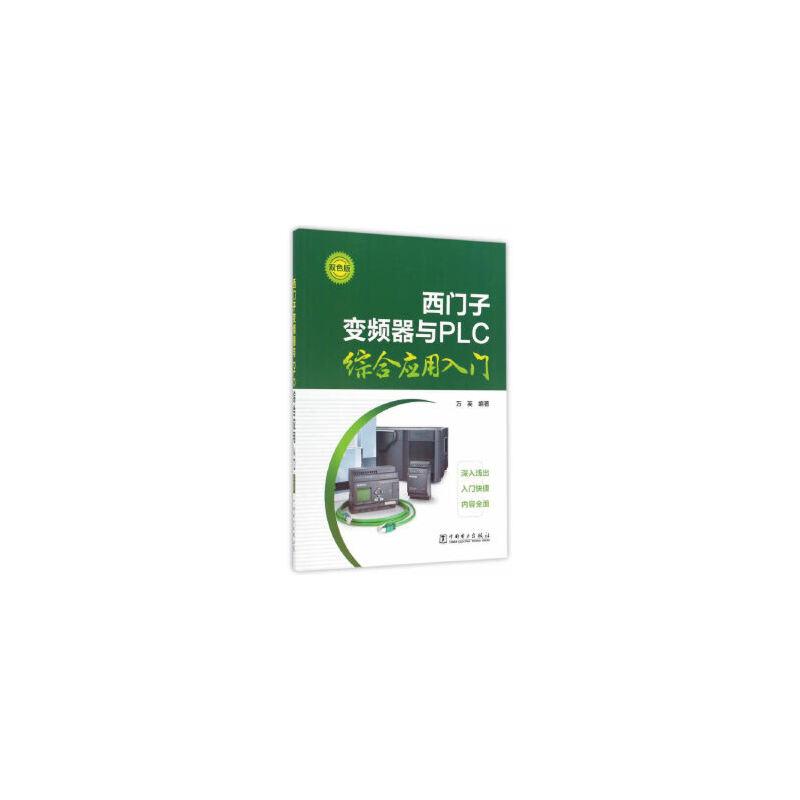【正版全新直发】西门子变频器与PLC综合应用入门 万英 9787519800253 中国电力出版社