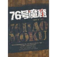 76�魔窟,�_海出版社,王�匀A 著