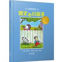 正版全新 凯迪克银奖绘本:阿文的小毯子 新 (启发童书馆出品)
