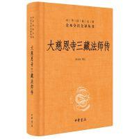 正版全新 大慈恩寺三藏法师传(中华经典名著全本全注全译)