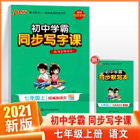 2021秋 PASS绿卡图书初中学霸同步写字课 七年级语文上册 统编版 赠同步默写本