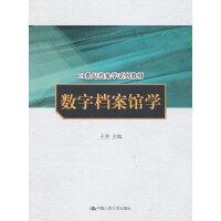 数字档案馆学(21世纪档案学系列教材)