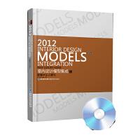 2012室内设计模型集成・新奢华主义豪宅(含6张3ds Max模型的DVD、 设计师必备工具书)