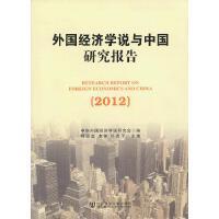 外国经济学说与中国研究报告(2012)