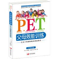 PET P.E.T.父母效能训练:让亲子沟通如此高效而简单