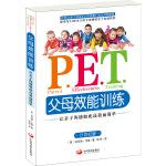 PET  P.E.T.父母效能��:��H子�贤ㄈ绱烁咝Ф����
