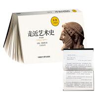 走近艺术史(中文本)(步客口袋书)