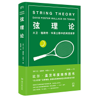 弦理论:大卫・福斯特・华莱士眼中的网球世界(比尔・盖茨年度推荐好书)