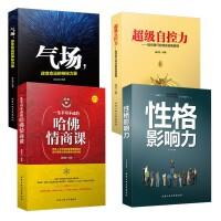 正版4册性格影响力+超级自控力+气场+哈佛情商课 提高情商改变自己九型人格沟通的智慧社会人际交往心理学励志书籍 畅销书