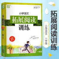 通城学典小学语文拓展阅读训练1一年级(第4次修订)