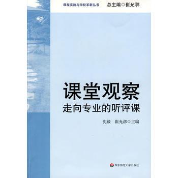 课堂观察:走向专业的听评课(课程实施与学校革新丛书)