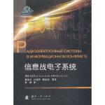 信息战电子系统(俄罗斯)库普里扬诺夫 ,葛海龙9787118081299国防工业出版社