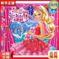 芭比小公主影院(新版):芭比之粉红舞鞋 (美)艾伦 湖北少儿出版社9787535381101【新华书店 品质保障】