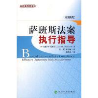 �_班斯法案�绦兄�� (美)�R�P蒂 著,林小�Y �g ���科�W出版社 9787505859630
