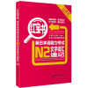 红宝书.新日本语能力考试N2文字词汇速记(口袋本.附赠MP3下载)(精选词条,直击重点,MP3同步,随心速记)