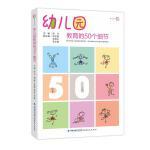 幼儿园教育的50个细节(教育教学细节丛书)