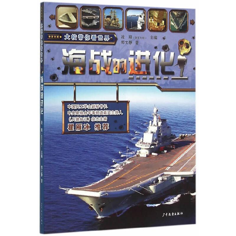 大小带你看世界 海战的进化