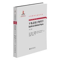 平衡态统计物理学(第三版)