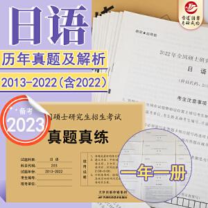 备考2021年考研日语203历年真题真练2010-2019十年真题答案解析日语考研203全国研究生统一考试