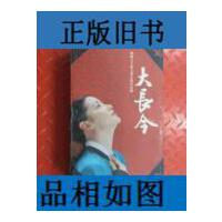 【二手旧书9成新】韩国七十集大型古装历史剧 大长今 共24张光盘