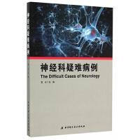 全新正版现货 神经科疑难病例 平装 袁云 北京科学技术出版社 9787530477205