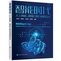 【二手旧书9成新】智能时代-人工智能.超级计算与网络安全-余来文,林晓伟,刘梦菲,刘修财-9787122309273
