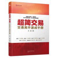 超简交易:交易高手速成手册