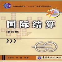 【二手书旧书8成新】国际结算(第四版)苏宗祥,徐捷 编著中国金融出版社9787504948281