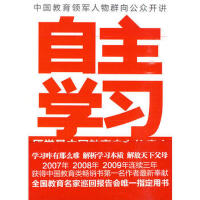 【二手旧书9成新】 自主学习:厌学是中国教育史上的癌症 林格,程鸿勋,唐曾磊 9787510409875 新世界出版社