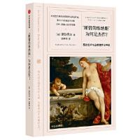 """""""断臂的维纳斯""""为何是杰作?:西方艺术与古希腊罗马神话(高阶秀尔""""看名画的眼睛""""系列) 高阶秀尔 9787508674"""