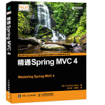 精通Spring MVC 4 [美]Geoffroy Warin 9787115447586 人民邮电出版社
