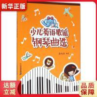 少儿英语歌谣钢琴曲选 龚琦雁 二十一世纪出版社 【新华书店 正版保证】